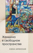 Woman in a Free Space [RUS]