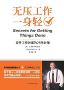 Secrets for Getting Things Done [MDR]