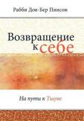 Return to Me [RUS]