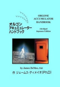 Orgone Accumulator Handbook, Abridged Japanese Edition [JPN]