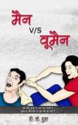 Man V/S Woman (Hindi) [HIN]