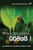 Jeevithaya Dakina Kedapatha Dharmayai [SIN]