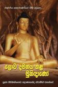 Lowa Damanaya Kala Munidano [SIN]