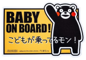 Kumamon of qualification type car magnet / BABY ON BOARD! Mon children are riding! / Yuru-Chara Grand Prix 2011 won first place in Kumamoto Prefecture of character / kumamon Toy Store