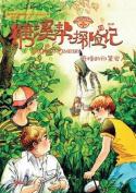 The Sugar Creek Gang Series Book 13 [MDR]