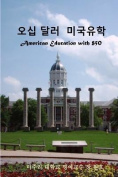 American Education with Fifty Dollars [KOR]