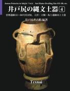 Jomon Potteries in Idojiri Vol.4; Color Edition [JPN]