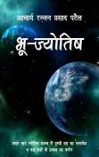 Bhoo Jyotish [HIN]