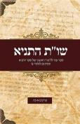Shealot V'Tshuvot Hatanya
