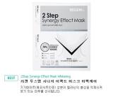 Regen 2 Step Synergy Effect Mask (Whitening) 5pcs