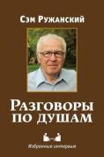 Razgovory Po Dusham [RUS]