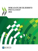 Green Growth Indicators 2014 [RUS]