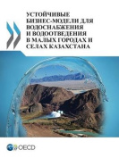 Sustainable Business Models for Water Supply and Sanitation in Small Towns and Rural Settlements in Kazakhstan [RUS]