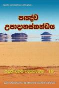 Pancha Upadanaskandhaya [SIN]