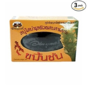 New Abhabibhubejhr Turmeric Soap 100g.