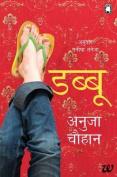 Dabbu - Hindi