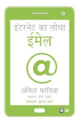 Stretch Your Technology Email - Hindi
