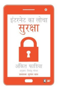 Stretch Your Technology Protect - Hindi