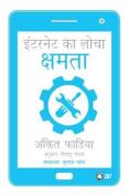 Stretch Your Technology Productivity - Hindi