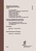 Madrid Agreement Concerning the International Registration of Marks [RUS]