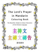 The Lord's Prayer in Mandarin Colouring Book
