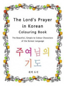 The Lord's Prayer in Korean Colouring Book