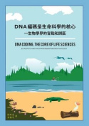 DNA Coding, the Core of Life Sciences [CHI]