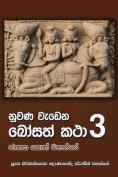 Nuwana Wedena Bosath Katha - Part 3 [SIN]