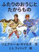 Both the Prince and Treasures [JPN]