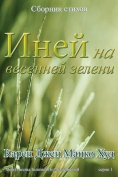 Frost of Spring Green - Translated Russian [RUS]