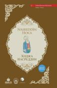 Khoja Nasreddin  [RUS]