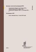 Patent Cooperation Treaty  [RUS]