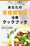 Anata No Sekichu Sokuwansyou Tiryou Kukubuku [JPN]