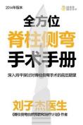 Quan Fang Wei Ji Zhu Ce WAN Shou Shu Shou Ce [CHI]