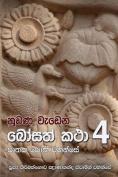 Nuwana Wedena Bosath Katha 4 [SIN]