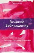 The Great Misunderstanding [RUS]