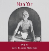 Nan Yar - Who am I? [RUS]