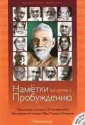 Blueprints for Awakening - Indian Masters [RUS]