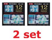 2 X Toyo Origami, Tant Blue 7.5cm (3inch) square, 12 Colour Paper, 8 Each