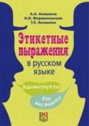 Etiketnye Vyrazhenia v Russkom Yazyke