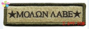 1piece 2.6*9.5cm MOLON LABE Tactical Morale Patch with hook and loop