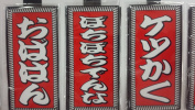 Funny original Japanese sticker 3 pieces set KIST481
