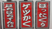 Funny original Japanese sticker 3 pieces set KIST480