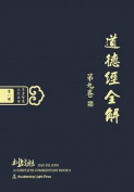 DAO de Jing - A Complete Commentary, Book 9 [CHI]