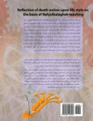 Reflection of Death Notion Upon Life Style on the Basis of Nahjolbalagheh Teaching [PER]