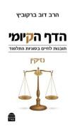 Daf Yomi Nezikin (Hebrew)