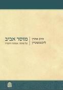 Musar Aviv (Hebrew)