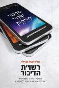 Reshut Hadibur (Hebrew