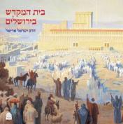 Beit Hamikdash B'Yerushalayim