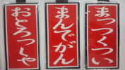 Funny original Japanese sticker 3 pieces set KIST498